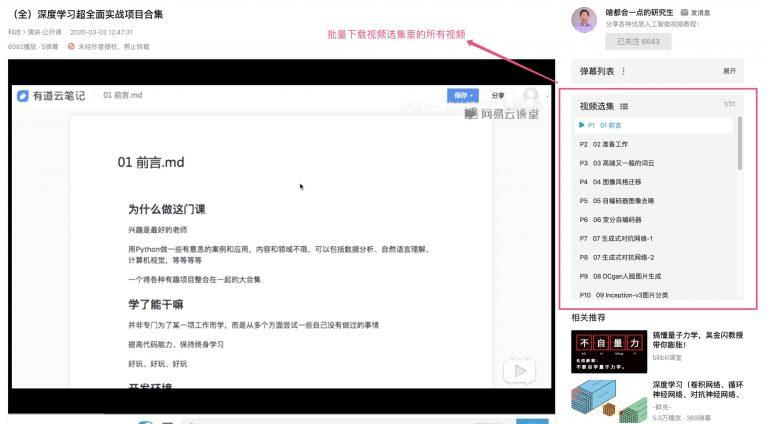 you-get 下载哔哩哔哩上的视频-机器在学习